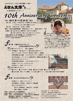 えほん文庫10周年記念コンサート表面s最終.png