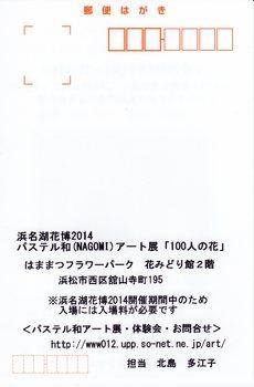 100人の花宛名面.jpg
